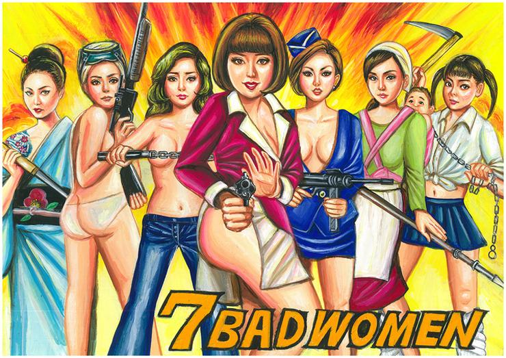 7人の悪い女