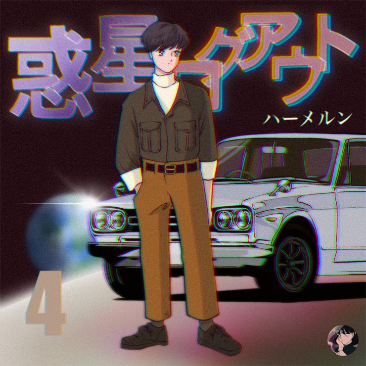 HAMELN - New Single『惑星ログアウト』Release