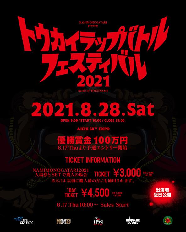 "NMG presents""トウカイラップバトルフェスティバル2021 ""battle of TOKONAME-"