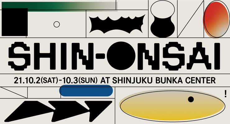 新宿発都市型音楽フェス『SHIN-ONSAI 2021』2021年10月2日(土) 3日(日) at 新宿区立新宿文化センター