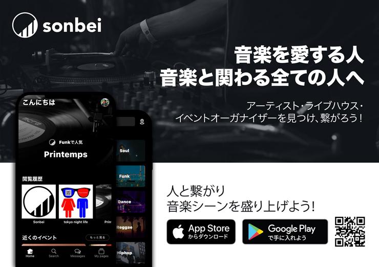 音楽シーンでの繋がりや情報をサポートする新アプリケーション「SONBEI」始動。