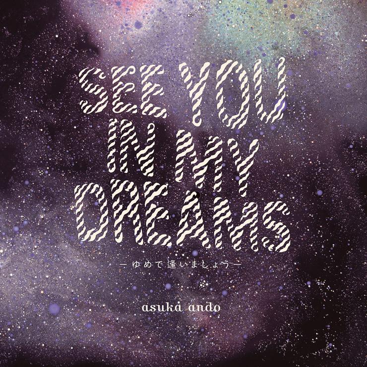 asuka ando『ゆめで逢いましょう ~see you in my dreams~』