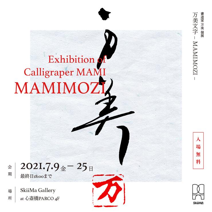 『万美文字 - MAMIMOZI –』2021年7月9日(金) ~25日(日) at SkiiMa Gallery(心斎橋PARCO 4F)