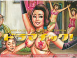 VINYL GALLERY vol.15 吉岡里奈 Solo Exhibition「ドラマチック!」2021年6月16日(水)~6月30日(水)at 東京 VINYL GALLERY