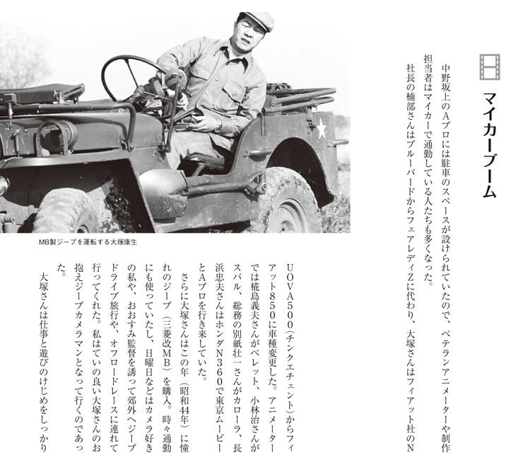 書籍『昭和のアニメ奮闘記』