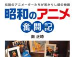 書籍『昭和のアニメ奮闘記』発売。