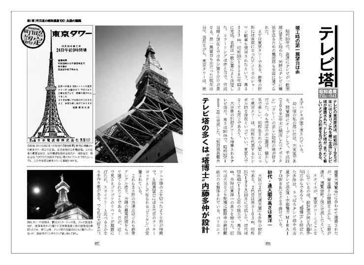 書籍『町田忍の昭和遺産100 令和の時代もたくましく生きる』発売