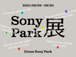 『Sony Park展』2021年6月26日(土)~9月30日(木) at Ginza Sony Park