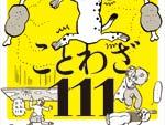 書籍『たぶん一生使わない? 異国のことわざ111 』著者:時田昌瑞/2021年7月10日(土)発売。