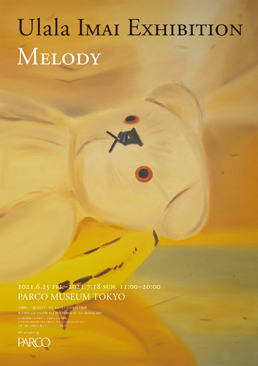 『ULALA IMAI EXHIBITION MELODY』2021年6月25日(金)~ 7月18日(日)at PARCO MUSEUM TOKYO(渋谷PARCO 4F)