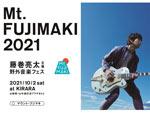 『Mt.FUJIMAKI 2021』2021年10月2日(土)at 山中湖交流プラザ きらら