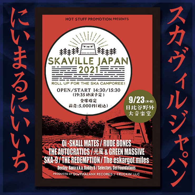 『SKAViLLE JAPAN 2021』2021年9月23日(木・祝)at 日比谷野外大音楽堂