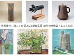 展覧会『美術館で、過ごす時間 2021 館蔵品展 後期 現代陶芸・金工と油彩』 2021年8月3日(火)~10月20日(水)at 資生堂アートハウス