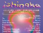 『ishinoko 2021』2021年8月7日(金)~9日(月) at 滝ヶ原野外音楽特設ステージ(石川県小松市)