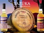 吉井和哉が自らの人生を投影させたウイスキー「YAZŪKA(ヤズーカ) World Whisky」(2種)2021年8月19日(木)限定発売