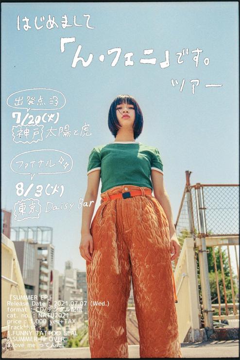 ん・フェニ『SUMMER EP』RELEASE TOUR 2021 はじめまして「ん・フェ ニ」です