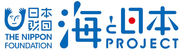 日本財団「海と日本プロジェクト