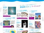 『海からの手紙~アートで伝える展示会~』2021年7月22日(木・祝)~25日(日)at 沖縄 サンエー浦添西海岸PARCO CITY