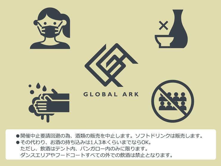 GLOBAL ARK 2021 The 10th Anniversary in OZE-HOTAKA