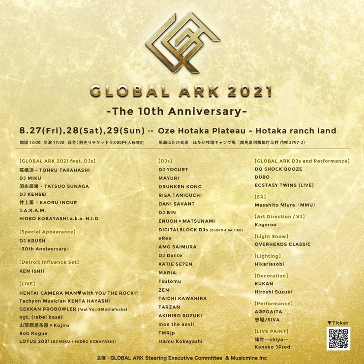 『GLOBAL ARK 2021 The 10th Anniversary in OZE-HOTAKA』2021年8月27(金) 28(土) 29(日) at 尾瀬ほたか高原 ほたか牧場キャンプ場