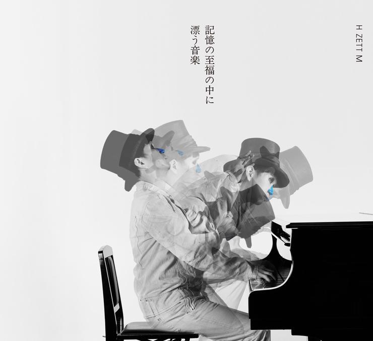H ZETT M - New Album『記憶の至福の中に漂う音楽』Release