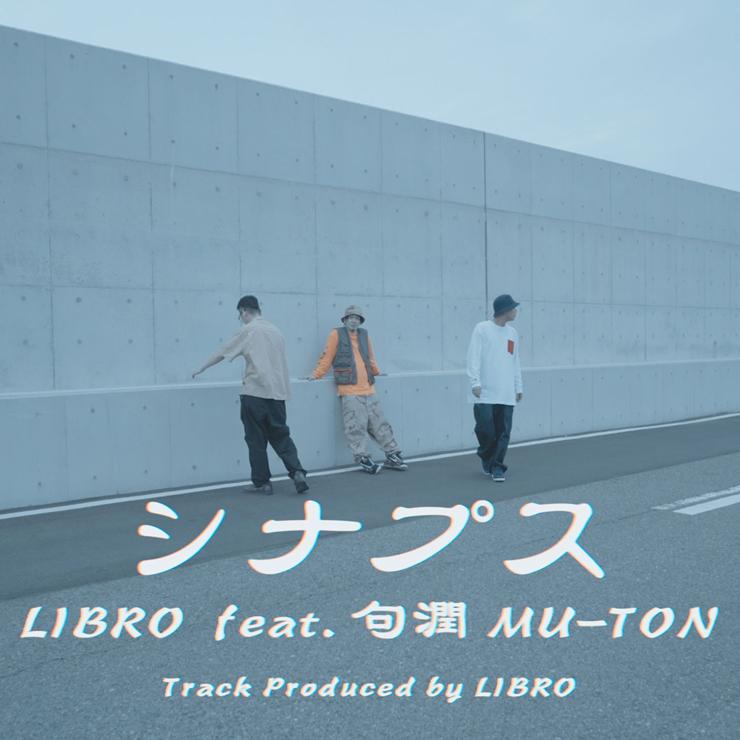 LIBRO『シナプス feat. 句潤, MU-TON』