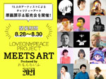 『LOVE AND PEACE PROJECT MEETS ART』2021年8月28日(金)~30日(月)at 渋谷 elephant STUDIO