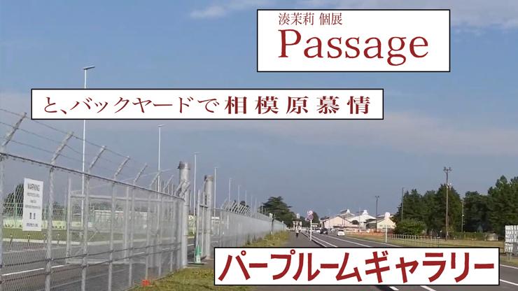 湊茉莉個展『Passageと、バックヤードで相模原慕情』2021年8月19日(木)~24日(火)at 相模原 パープルームギャラリー