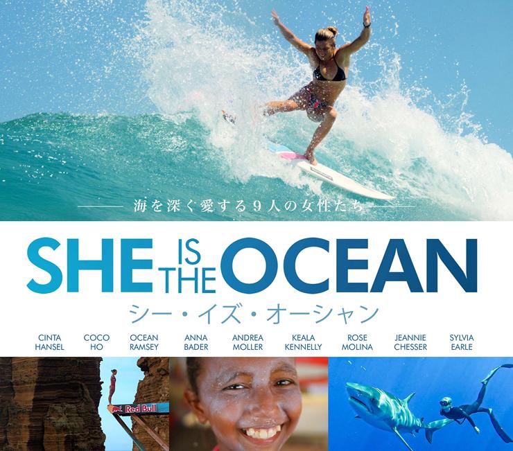 映画『シー・イズ・オーシャン --海を深く愛する9人の女性たちのストーリー』2021年9月17日(金)より公開