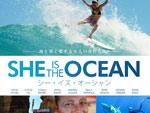 映画『シー・イズ・オーシャン –海を深く愛する9人の女性たちのストーリー』2021年9月17日(金)より公開