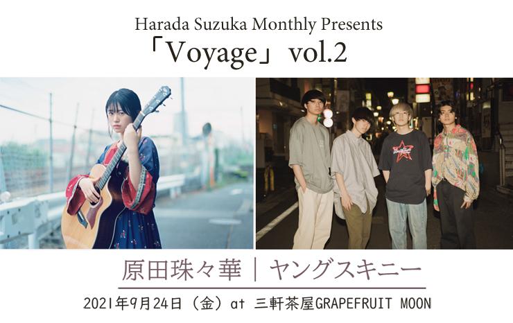 Harada Suzuka Monthly Presents 「Voyage」 vol.2|2021年9月24日(金)at 三軒茶屋GRAPEFRUIT MOON