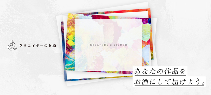 日本酒ラベルの創作応募企画『クリエイターのお酒~iwakan~』2021年8月17日(火)~9月13日(月)まで開催。