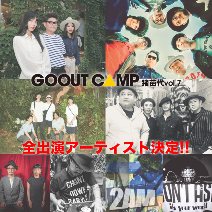 『GO OUT CAMP 猪苗代 vol.7』2021年10月29日(金)・30日(土)・31日(日) at 天神浜オートキャンプ場