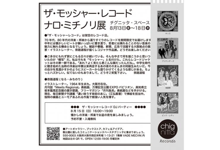奈路道程 個展『ザ・モッシャーレコード』2021年8月13日(金) ~ 18日(水)at 大阪 chignitta space