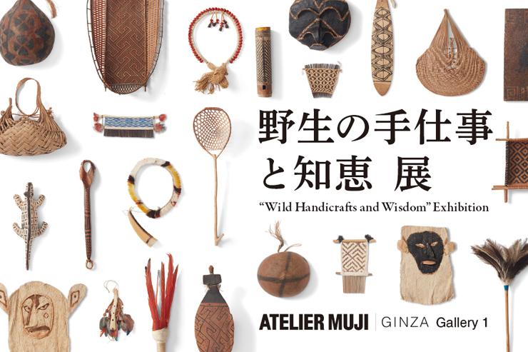 『野生の手仕事と知恵』展 - 2021年 9月10日(金)~11月7日(日)at 無印良品 銀座6F ATELIER MUJI GINZA Gallery1