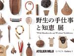 『野生の手仕事と知恵』展 – 2021年 9月10日(金)~11月7日(日)at 無印良品 銀座6F ATELIER MUJI GINZA Gallery1