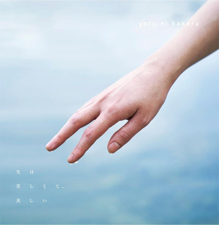 夜に駆ける - New EP『生は苦しくて、美しい』Release
