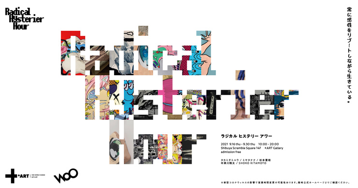 『Radical Histerie Hour』2021年9月16日(木)~9月30日(木)at 渋谷 +ART Gallery