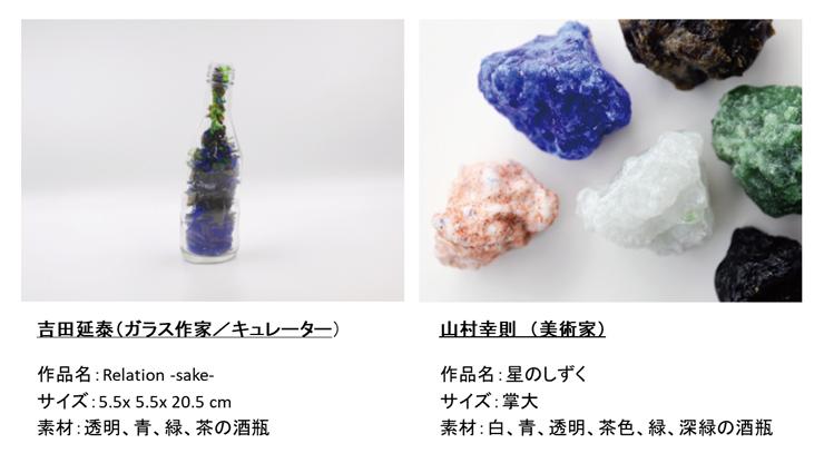 リサイクルアート展『Relation』2021年9月12日(日)~26日(日)at 神戸 現代アートギャラリー「Space 31」
