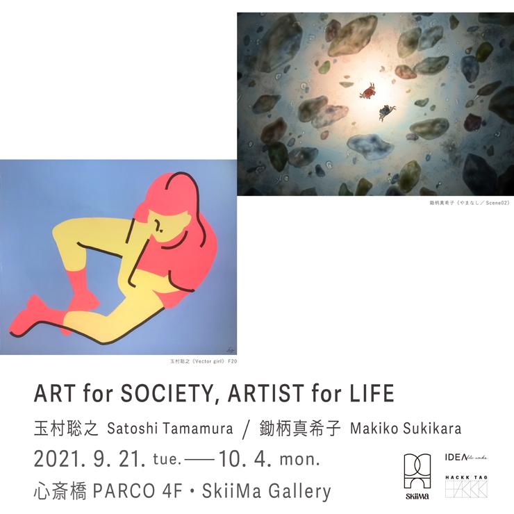HACKK TAG合同展示企画『ART for SOCIETY, ARTIST for LIFE』2021年9月21日(火)~10月4日(月)at SkiiMa Gallery(心斎橋パルコ 4F)