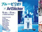 『ブルーピリオド × ArtSticker』2021年10月22日(金) ~2021年1月14日(金) at hotel koe tokyo 1F 大階段スペース、2F「koe渋谷」POPUPスペース