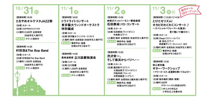 『馬車道まつり アートフェスタ2021』2021年10月31日(日)~11月3日(水・祝)at 関内ホール