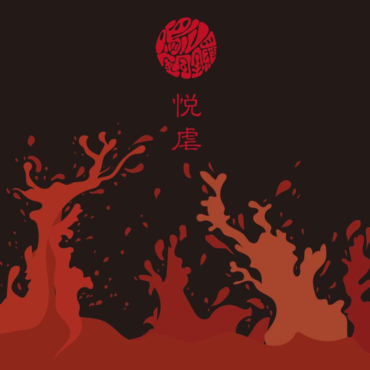 鳴ル銅鑼 - New Single『悦虐』Release