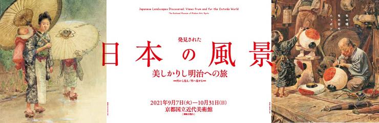 展覧会『発見された日本の風景 美しかりし明治への旅』2021年9月7日(火)~10月31日(日)at 京都国立近代美術館