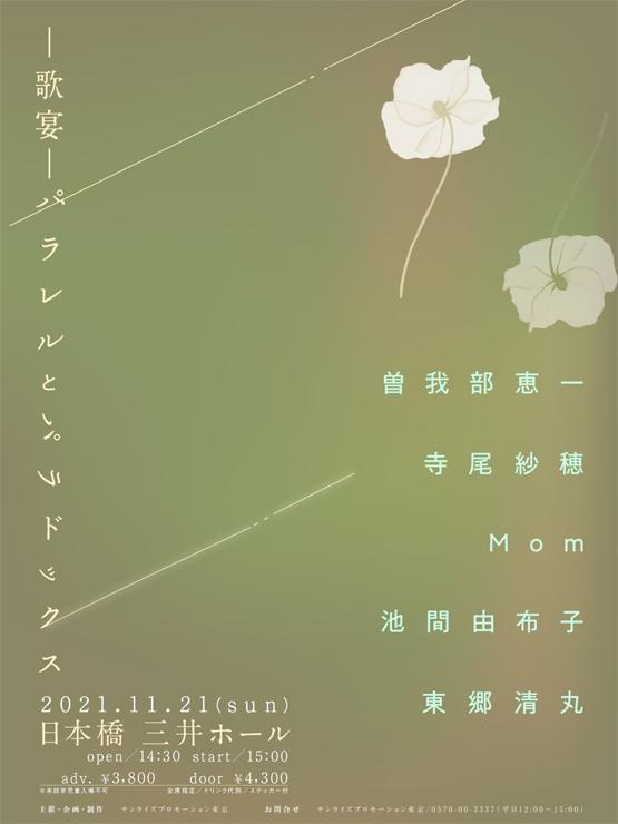 『-歌宴-パラレルとパラドックス』2021年11月21日(日) at 日本橋三井ホール