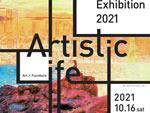『山田ゆかり展 – Artistic Life –』2021年10月16日(土)~11月30日(火)at カンディハウス横浜ギャラリー