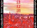 BimBamBoom × Rei©hi – New Single『絶紅潮』RELEASE