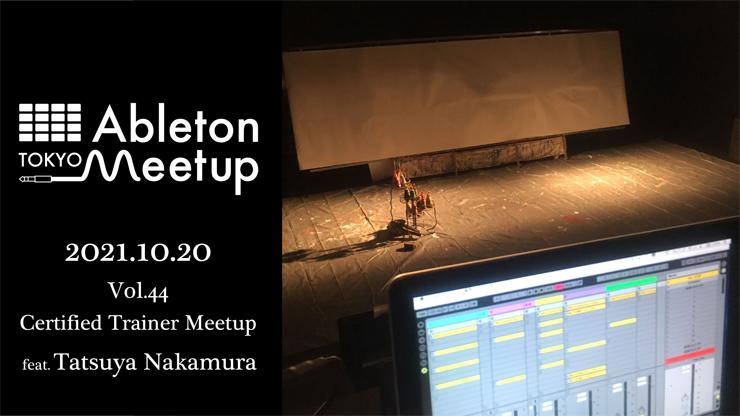 『Ableton Meetup Tokyo Vol.44』 2021年10月20日 (日) 21:00〜22:00 YouTube Liveにて無料配信