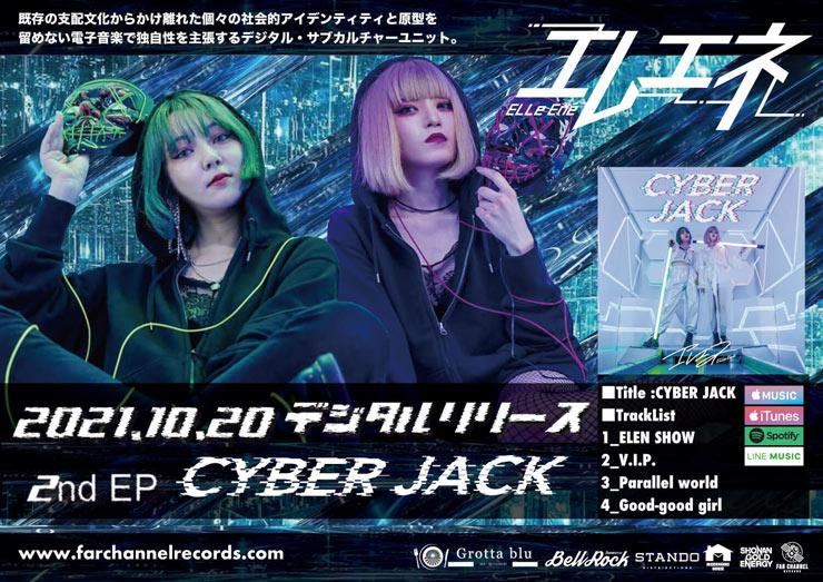 エレエネ - New EP『CYBER JACK』Release