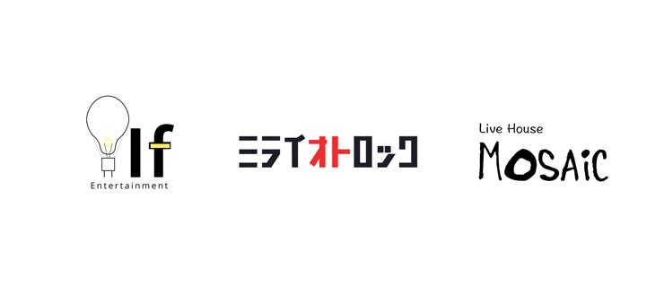 ハイスクールジャムロックフェス運営員会 (︎IFNESS Entertainment合同会社|︎ミライオトロック実行委員会|下北沢MOSAiC)